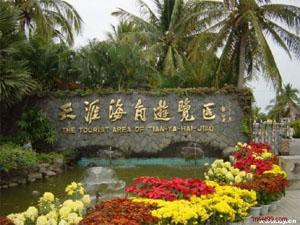 海南三亚文化发展战略kok体育官方app下载